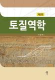 토질역학(제5판)