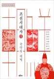 조선시대사. 1: 국가와 세계