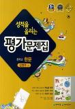 중학 한문 (김영주)(평가문제집)(2014)