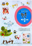 중학 한문 자습서(김영주)(2015)