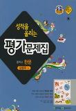 중학 한문 평가문제집(김영주)(2015)