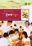 중학 국어4(2학년2학기) 자습서(김종철 외)(2016)