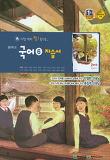 중학 국어6(3학년2학기) 자습서(김종철 외)(2016)