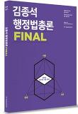 김종석 행정법총론 Final(2016)