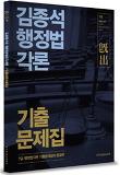 2016 김종석 행정법각론 기출문제집