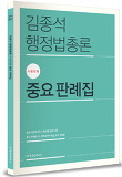 김종석 행정법총론 중요 판례집: 시험장용(2016)