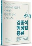 김종석 행정법 총론 필기노트(2017)