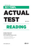 영단기 토플-TOEFL ACTUAL TEST READING (2016)