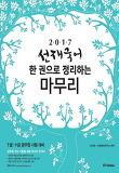 선재국어 한 권으로 정리하는 마무리(2017)