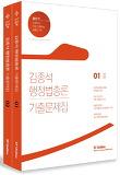 김종석 행정법총론 기출문제집 세트(2017)