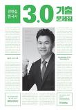 전한길 한국사 3.0 기출문제집(2017)
