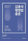 김종석 행정법 총론 OX 문제집(2017)