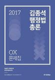 김종석 행정법총론 OX 문제집(2017)