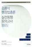 김종석 행정법총론 실전동형 모의고사(2017)