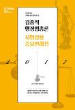 김종석 행정법총론 시험장용 중요판례집(2017)