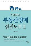 이호중의 부동산경매 실전노트. 2