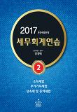 세무회계연습. 2: 소득세법, 부가가치세법, 상속세 및 증여세법(2017)