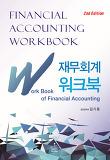 재무회계 워크북(2nd Edition)