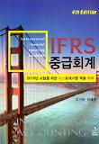 IFRS 중급회계 리스 추록