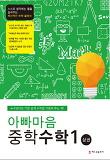 중학 수학1(상)(2017)