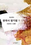 연상달인 한국사 암기법 1 - 전근대편 / 고등 (2017)