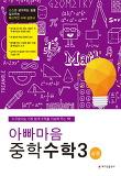 아빠마음 중학 수학3(상)