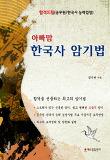한국사 암기법