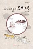 조선 선비 최부의 표해록