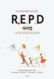 R.E.P.D 육아법