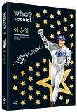 Who? special-이승엽