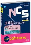 NCS 코레일(한국철도공사) 직무능력시험 NCS 직업기초능력평가