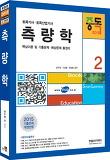 측량학(토목기사 토목산업기사)(2015)