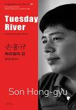 화요일의 강(Tuesday River)