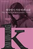 세상에서 가장 비싼 소설 The World's Most Expensive Novel