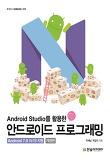 Android Studio를 활용한 안드로이드 프로그래밍(IT COOKBOOK 213)(개정판)