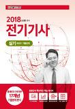 전기기사 실기 과년도 기출문제(2018)