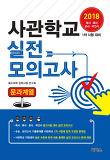 사관학교 실전 모의고사 - 문과계열 (2017)