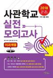 사관학교 실전 모의고사 - 이과계열 (2017)