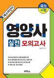 2018 영양사 실전 모의고사