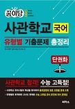 꿈이당 사관학교 국어 유형별 기출문제 총정리