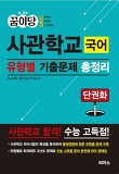 사관학교 국어 유형별 기출문제 총정리