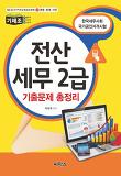 전산세무 2급 기출문제 총정리(기체조)(2018)