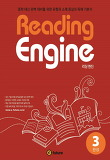 Reading Engine. 3: 완성