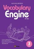 Vocabulary Engine. 3: 완성
