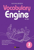 Vocabulary Engine. 3: 완성