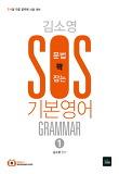 김소영 SOS 기본영어 세트