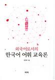 외국어로서의 한국어 어휘 교육론