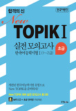 TOPIK 1 실전 모의고사 한국어 능력시험 1 초급(1-2급)