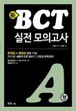 신 BCT 실전 모의고사 A형