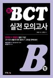 신 BCT 실전 모의고사 B형